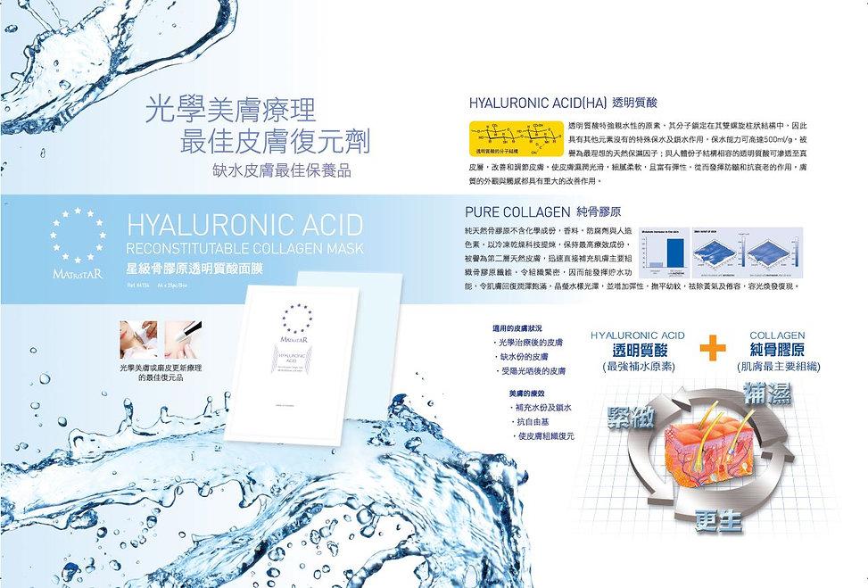 Matristar Hyaluronic acid.JPG