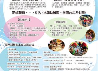 木 学 令和3年度新卒保育教諭募集のお知らせ