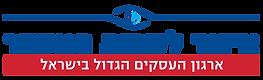 לוגו חדש_איגוד לשכת המסחר_עברית(1).png