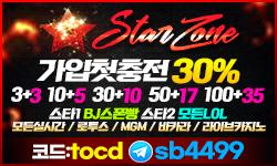 스타존-250x150px-배너.png