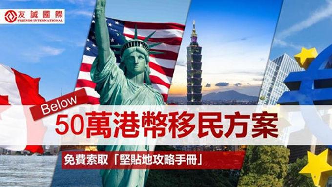 台灣投資移民