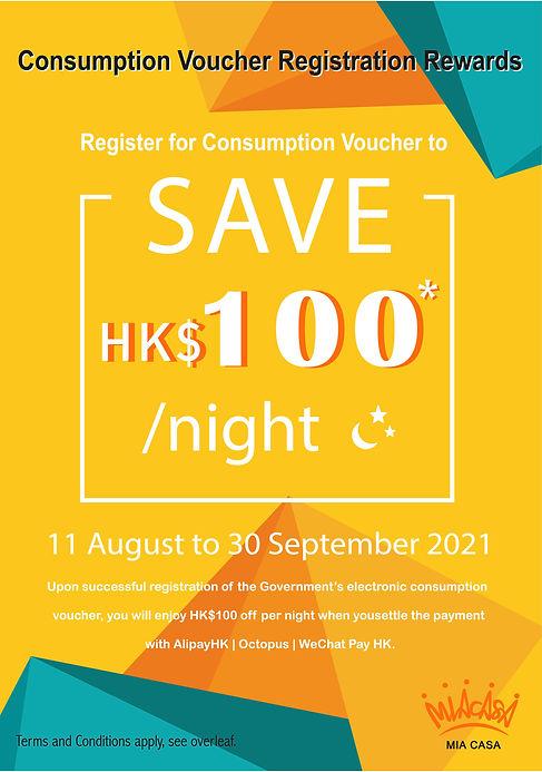 Consumption Voucher poster_eng_.jpg
