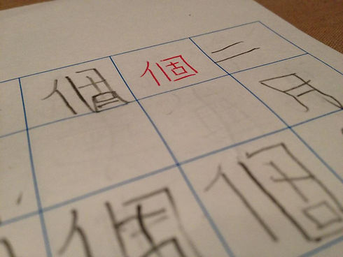 chinesewriting.jpg