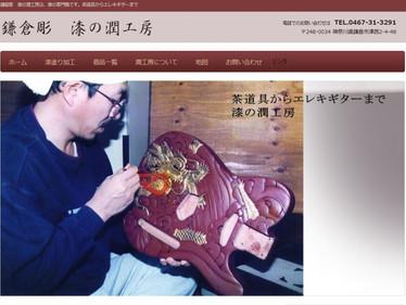 鎌倉彫 漆の潤工房