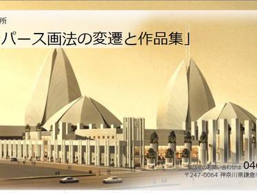 柿沼建築設計事務所