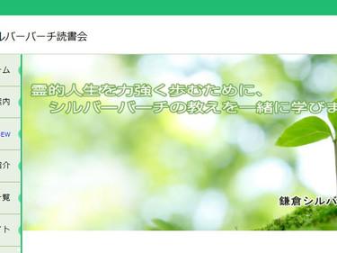 鎌倉シルバーバーチ読書会