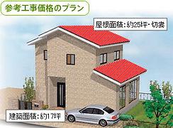 屋根のリフォーム1
