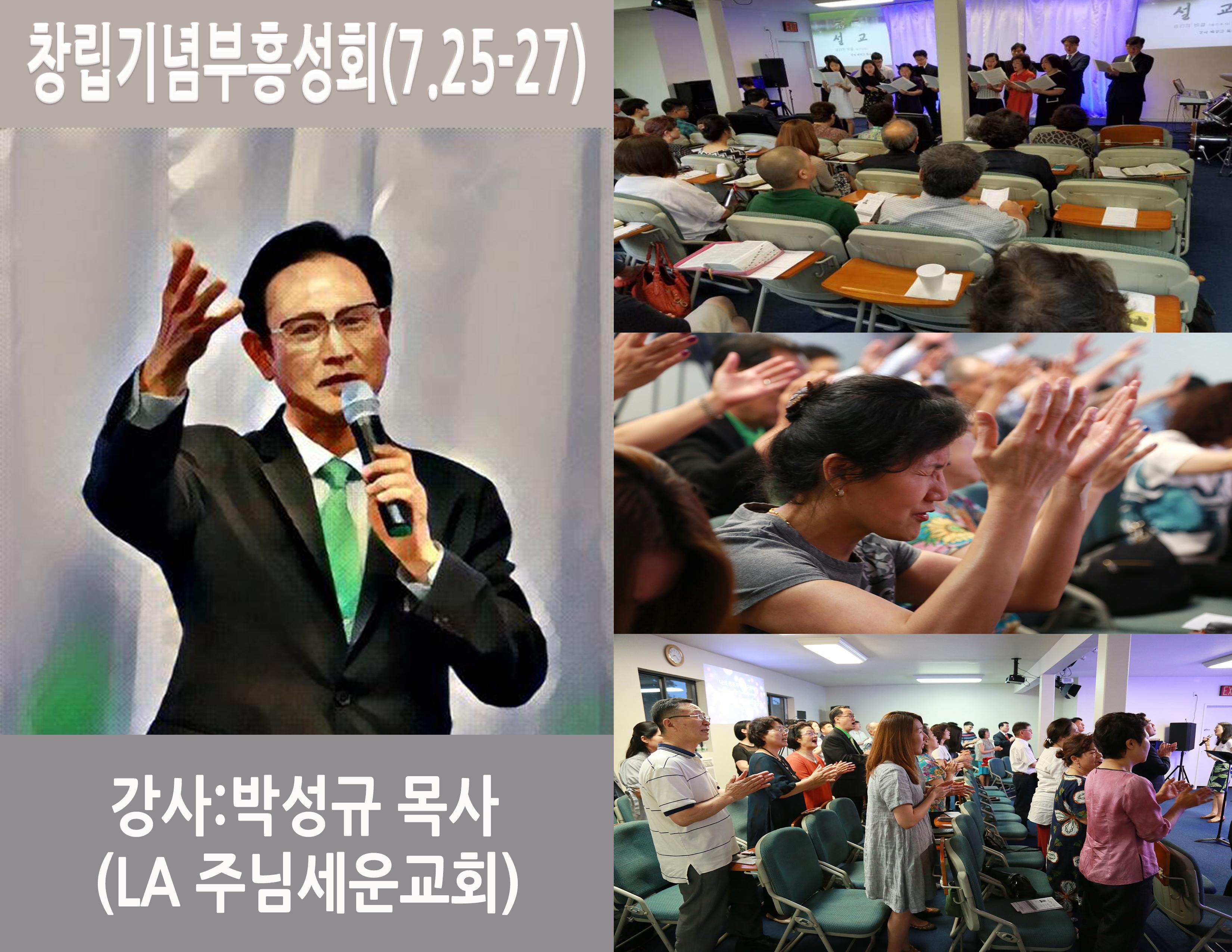 부흥성회 사진모음1