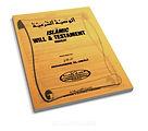 DOSH Resources, Islamic Estate Planning