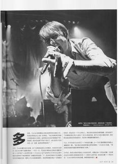 Q Magazine, China, October 2018 - pg23
