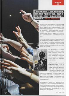 Q Magazine, China, October 2018 - pg21