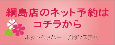 綱島ネット予約バナー.jpg