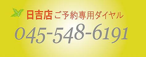 日吉電話番号バナー.jpg