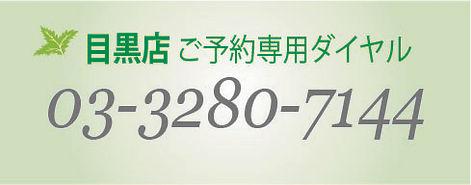 目黒_電話番号バナー.jpg