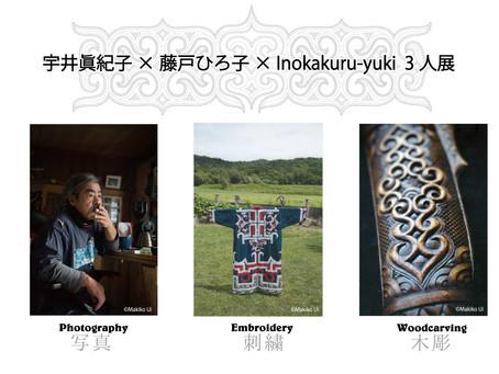 3人展(目黒・京都) イベントのお知らせ