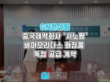 GN컨설팅 중국제약회사 마케팅'시노팜', 바이오리더스와 화장품 독점 공급 계약