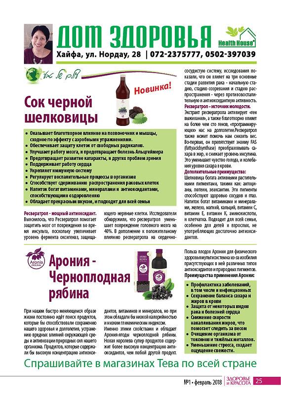 ארונה ברוסית