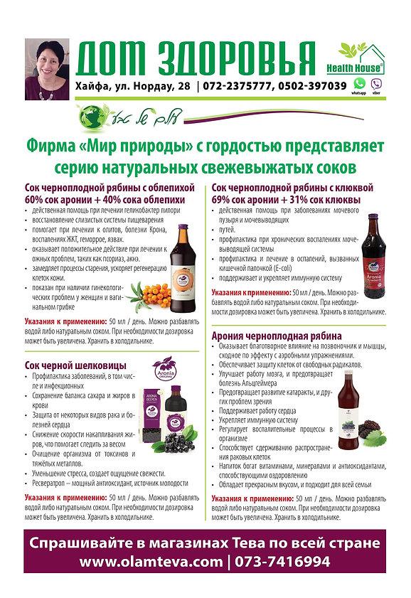 ארוניה ברוסית