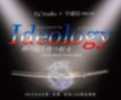 イデオロギー002 (2).jpg
