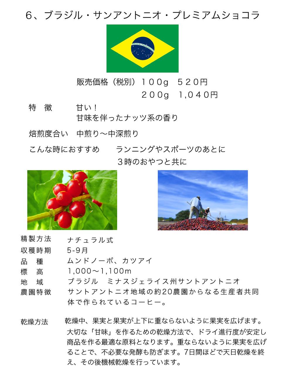 6・ブラジル・プレミアムショコラ.jpg