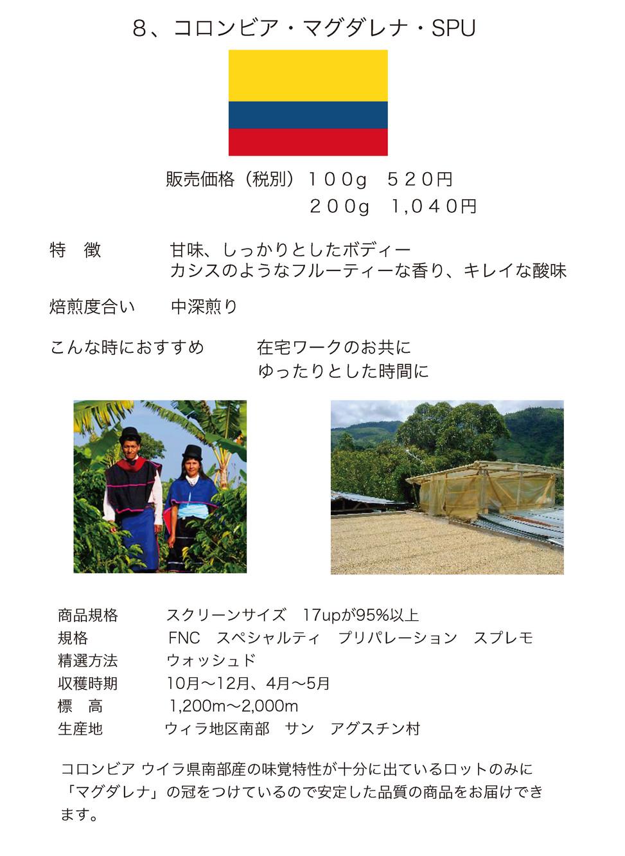 8・コロンビア・マグダレナ.jpg