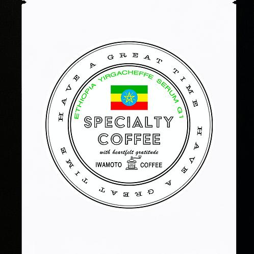 エチオピア・イルガチャフィ ー・セラムG1(12gドリップバッグ)