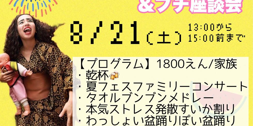 【夏祭りオンライン】爆笑サプリメント夏フェスコンサート&プチ座談会