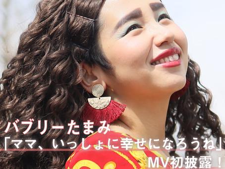 9月25日新曲『ママ、いっしょに幸せになろうね』PV披露ライブ開催