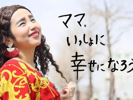 バブリーたまみ☆ママはぴ爆笑サプリメントコンサートIN荒尾☆