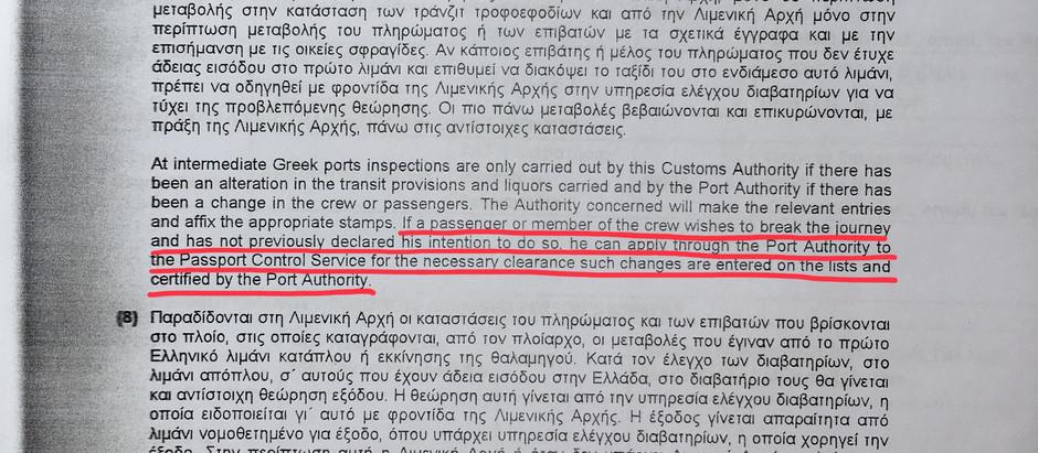 "Getting ""stamped"" in the Greek Transit Log"