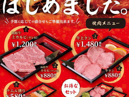 TAKEOUTのご案内