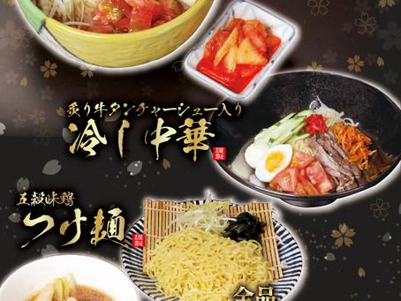 夏!冷たい麺特集!!