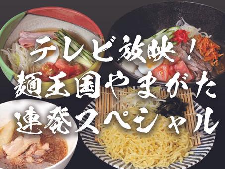 YBCテレビ「麺王国やまがた連発スペシャル」