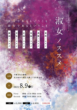 shukujo_no_susume_flyer_A4_omote.jpg
