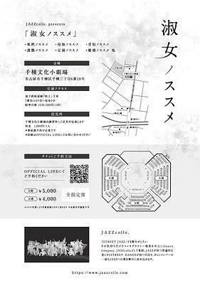 shukujo_no_susume_flyer_A4_ura.jpg
