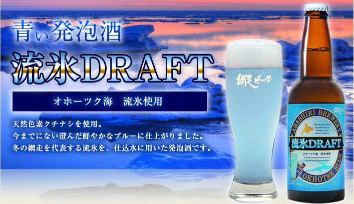 ryuhyou-draft-(流氷draft)-okhotsk-blue-136.jpg