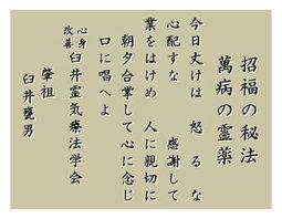 5 Reiki principa na originalnom japansko