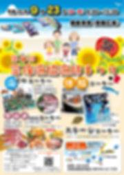 14 漁師まつり(A4チラシ)-01.jpg