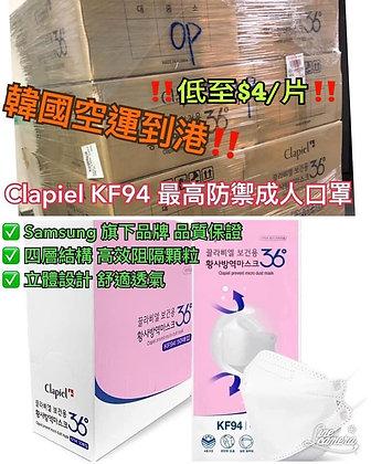 不包郵‼️韓國 Clapiel KF94 成人口罩 (2盒-100個 獨立包裝)