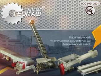 LINZ ELECTRIC для Карагандинского Инструментально Механического Завода