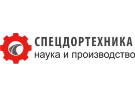 Подписан договор поставки с ООО «Спецдортехника»