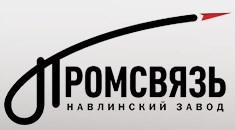 """""""Навлинский завод """"Промсвязь"""""""