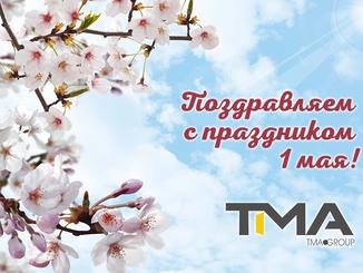 Первая Моторная Компания поздравляет вас с праздником весны!