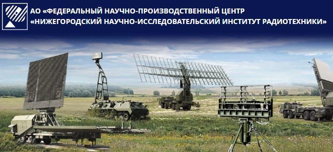Подписан договор с АО ФНПЦ ННИИРТ