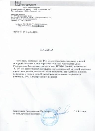 Двигатели для ОАО РЖД