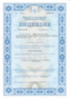 Лицензия стоматологического центра ЛофтДент
