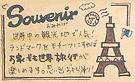 proposalimage_0000_おみやげ.jpg