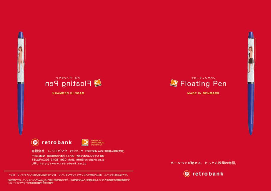 retrobank - Floatingpen 2020  WEBカタログ