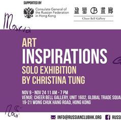 董慧個展 Christina Tung Solo Exhibition