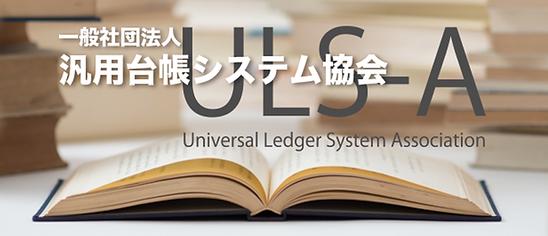 ulsa-title-s.png